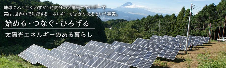 始める・つなぐ・ひろげる 太陽エネルギーのある暮らし