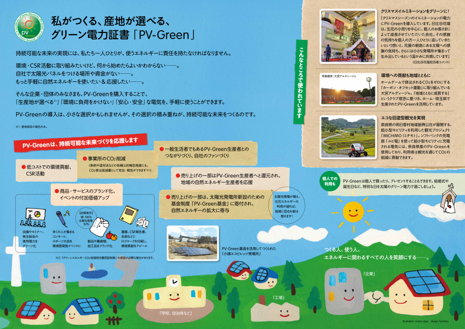 PV-Green_leaf