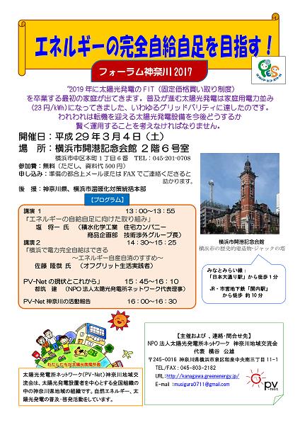 forum_kanagawa2017
