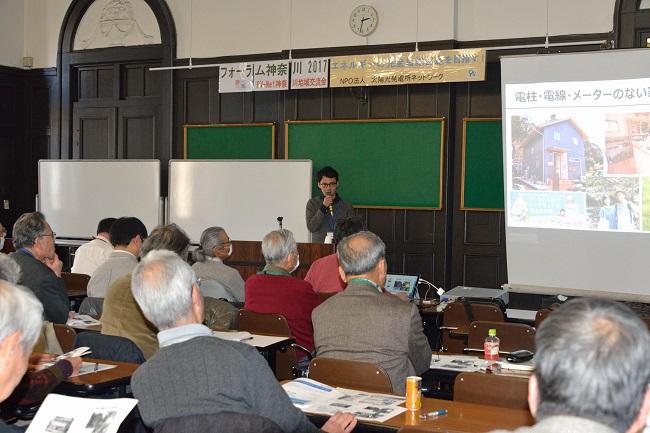 エネルギーの自給自足をテーマに開催した昨年度の「フォーラム神奈川2017」