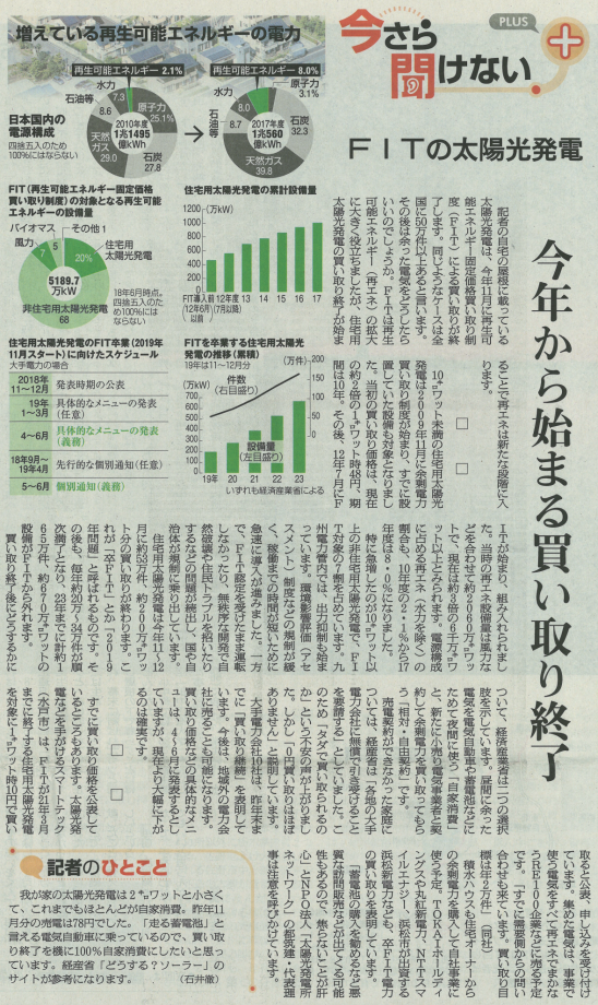 asahishinbun_be