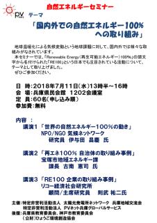 hyogo_RE100