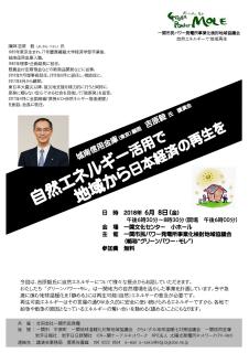 jonan_yoshihara
